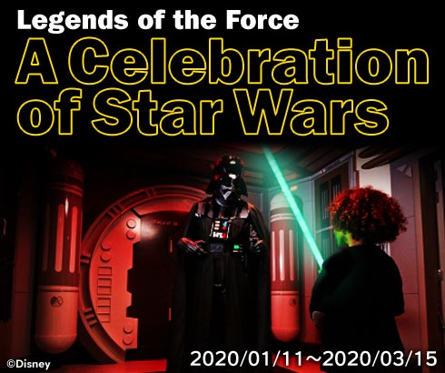 Legends of the Force - A Celebration of Star Wars  2020/01/11〜2020/03/15 cDisney